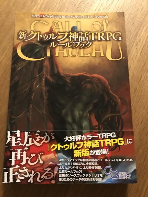 新クトゥルフ神話TRPGルールブック(CoCルルブ7版)