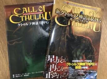 クトゥルフ神話TRPGルールブック(CoCルルブ)