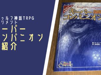 【クトゥルフ神話TRPGサプリメント】キーパーコンパニオンの紹介