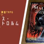 【クトゥルフ神話TRPGサプリメント】マレウス・モンストロルムの紹介
