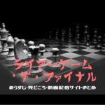 ライアーゲーム ザ・ファイナルステージのあらすじ・見どころ・動画配信サイトまとめ