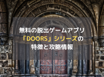 無料の脱出ゲームアプリ「DOORS」シリーズの特徴と攻略情報