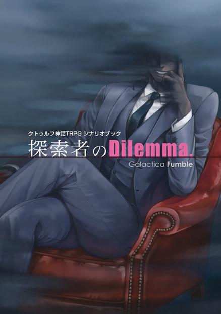 「探索者のDilemma.」クトゥルフ神話TRPGシナリオ集