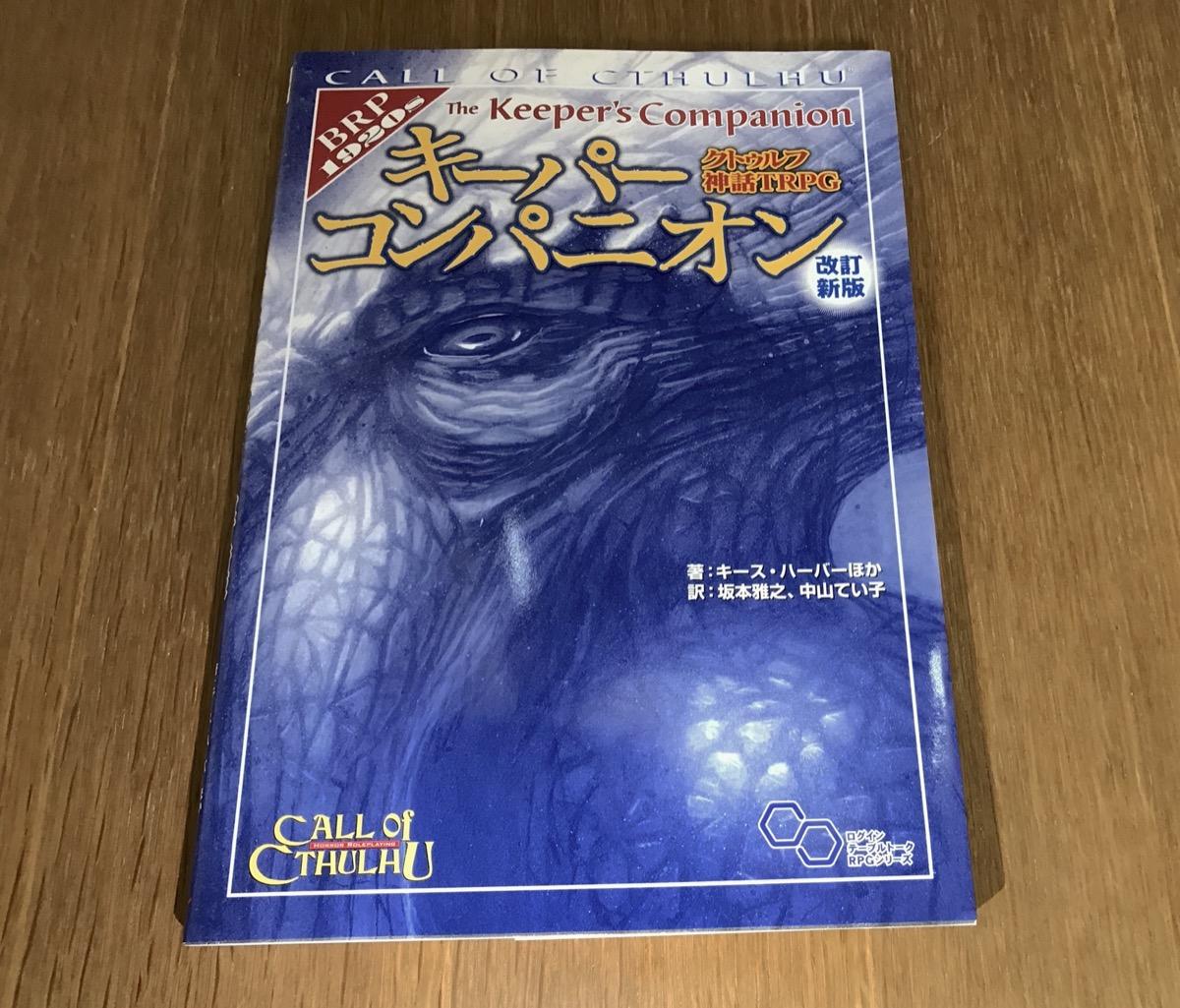 クトゥルフ神話TRPG サプリメント 「キーパーコンパニオン」