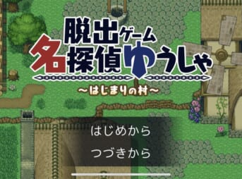 無料の脱出ゲームアプリ「名探偵ゆうしゃ〜はじまりの村〜」スクリーンショット その1