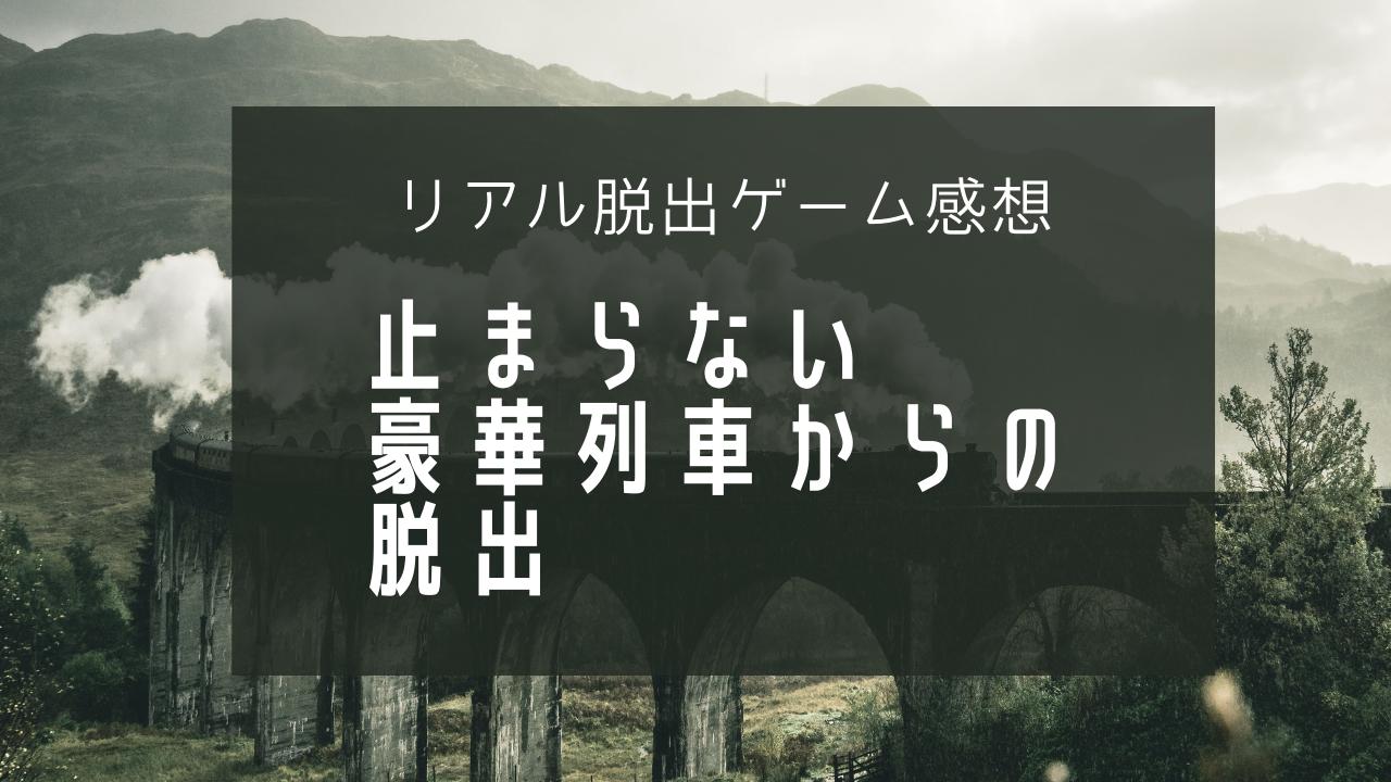 【リアル脱出ゲーム感想】9train - 止まらない豪華列車からの脱出
