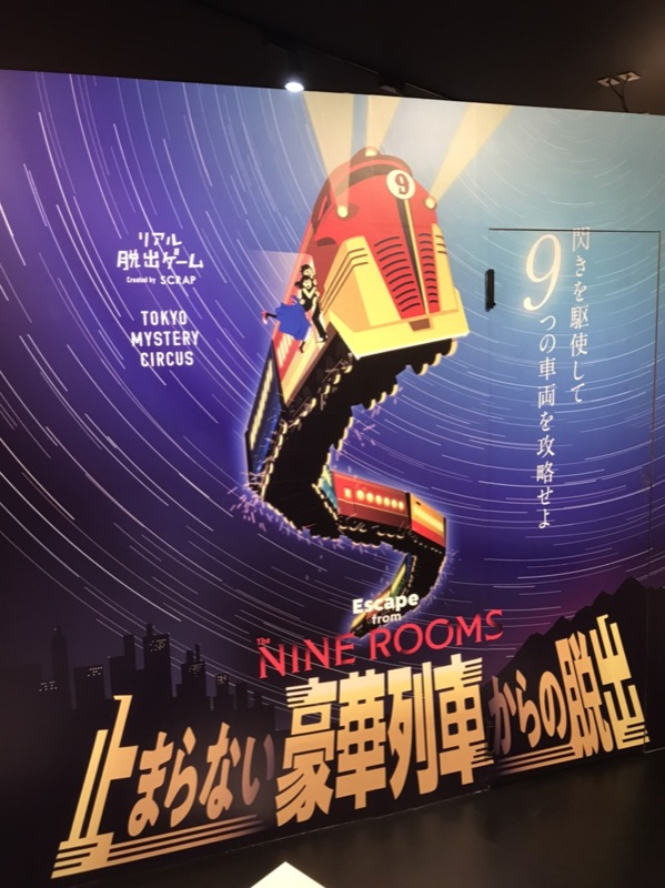 「Escape from The Nine Rooms - 止まらない豪華列車からの脱出」のポスター