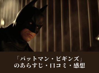 「バットマン・ビギンズ」のあらすじ・口コミ・感想