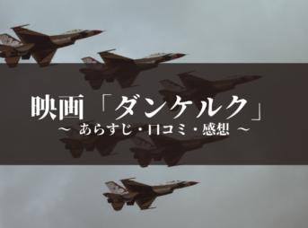 映画「ダンケルク」 〜 あらすじ・口コミ・感想 〜