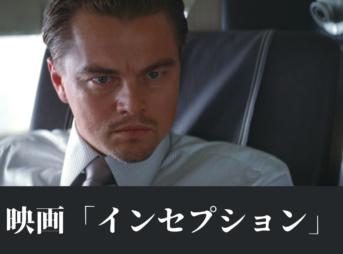 映画「インセプション」のあらすじ・登場人物・感想まとめ!【クリストファー・ノーラン】