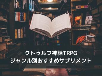 【クトゥルフ神話TRPG】ジャンル別おすすめサプリメント