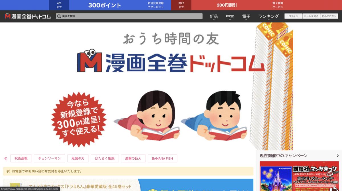 漫画全巻ドットコム サイトトップ