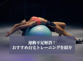 運動不足解消!おすすめ自宅トレーニングを紹介!【無料で始められる】
