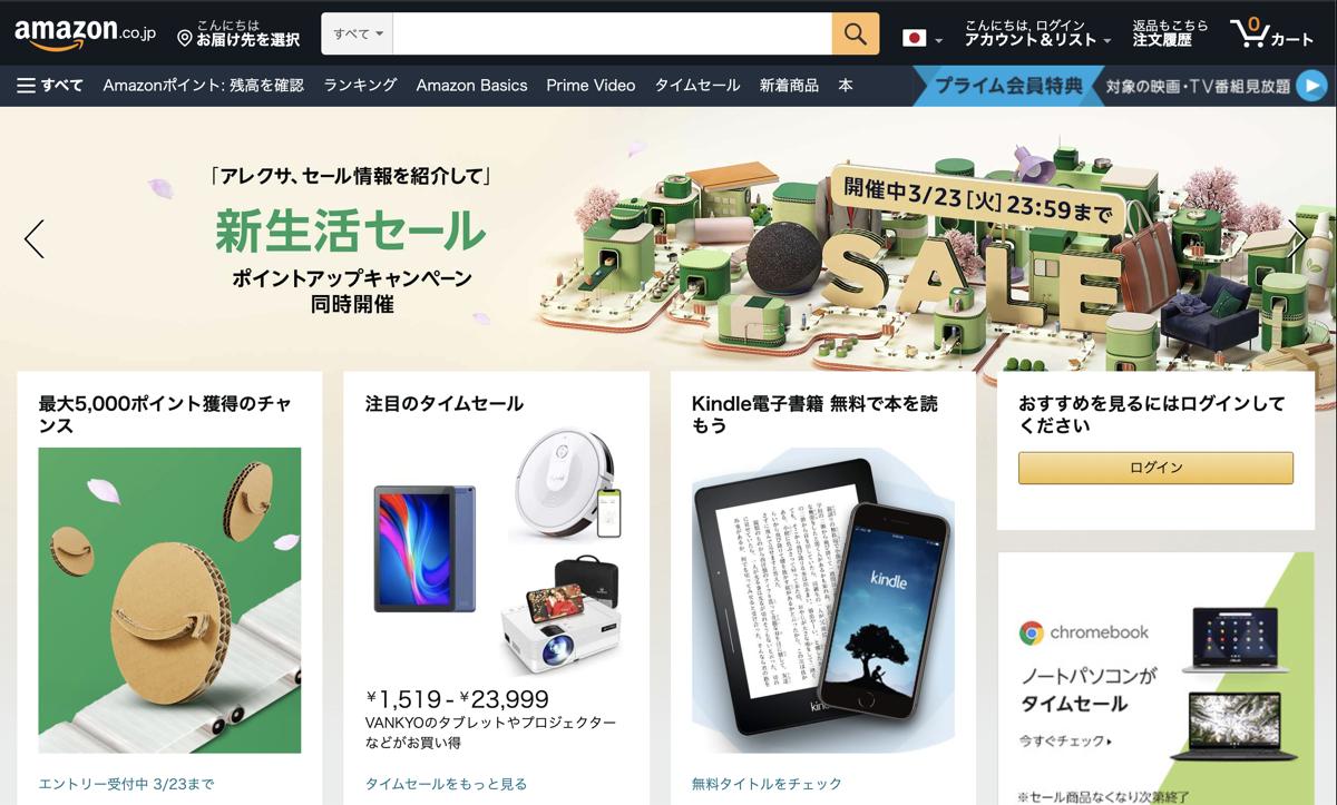 Amazon サイトトップ