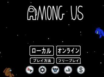 宇宙人狼「Among Us」 日本語タイトル