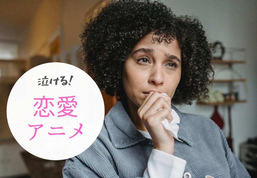 超絶泣ける! 涙必至のおすすめ恋愛アニメ