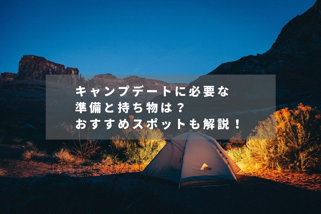 キャンプデートに必要な準備と持ち物は? おすすめスポットも解説!