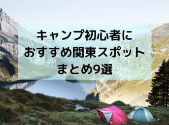 キャンプ初心者に おすすめ関東スポットまとめ9選