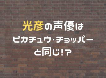 光彦の声優はピカチュウ・チョッパーと同じ!?【大谷育江まとめ】