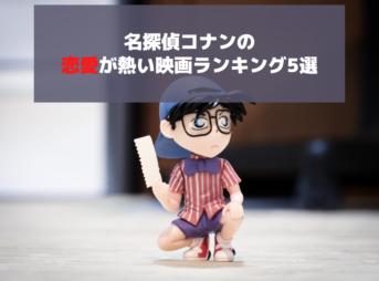 【死因はキュン死!?】名探偵コナンの恋愛が熱い映画ランキング5選