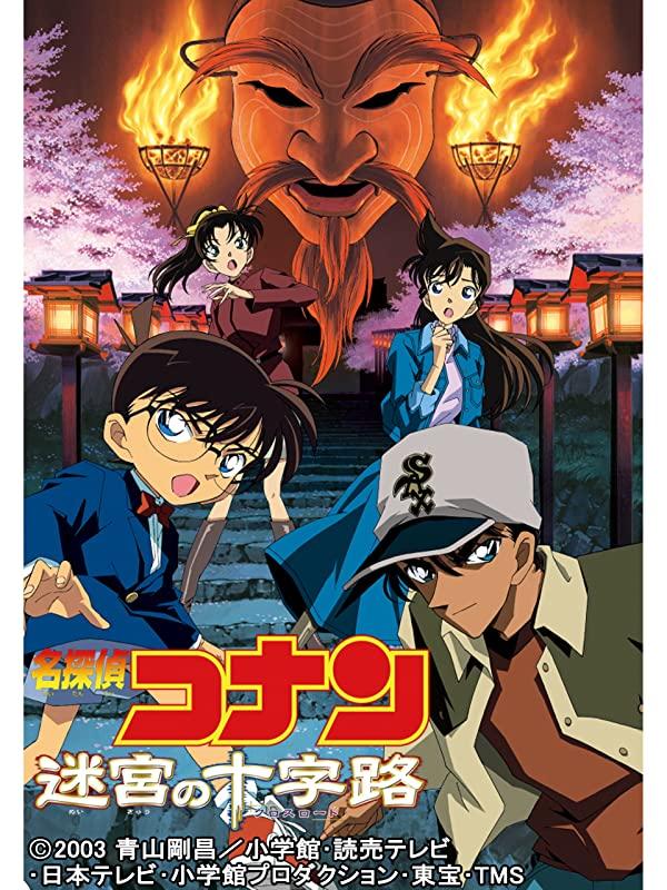 劇場版名探偵コナン 迷宮の十字路(7作目)