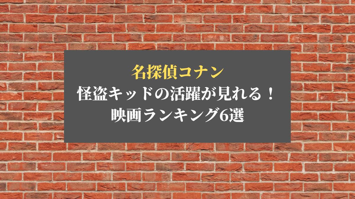 名探偵コナン 怪盗キッド活躍映画ランキング6選