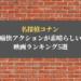 名探偵コナン アクション映画ランキング5選