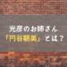 光彦のお姉さん「円谷朝美」とは? 登場回・声優などを徹底解説